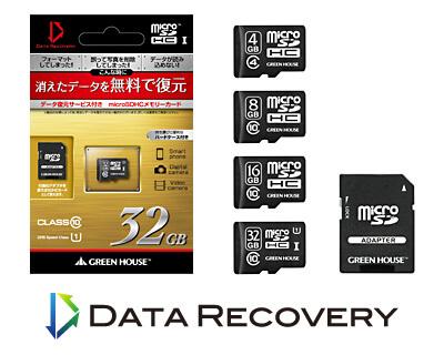 消えたデータを無料で復元!データ復元サービス付きmicroSDHCカード新発売
