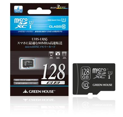 スマホに最適、UHS-I対応128GBの高速microSDXCメモリーカード新発売!