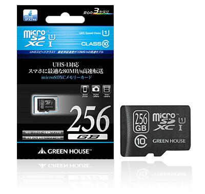 大容量256GB、UHS-I対応の高速microSDXCメモリーカード新発売!