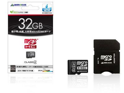 Class4対応 32GBのmicroSDHCカードを新発売!!(環境に配慮したエコパッケージ採用)