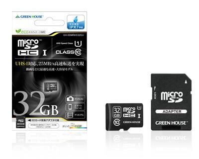 UHS-I対応の高速microSDHCカードの32GBを新発売!
