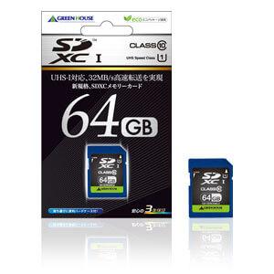 SDXCカード 64GBを新発売!(環境に配慮したエコパッケージ採用)