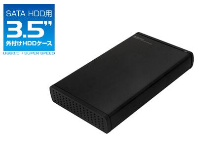 最大転送速度5Gbps、USB3.0対応外付け3.5インチハードディスクケース新発売!