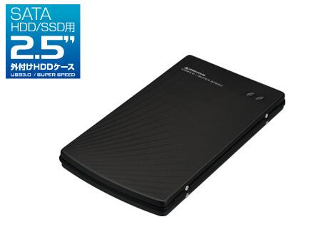 最大転送速度5Gbps、USB3.0対応外付け2.5インチハードディスク/SSDケース新発売!