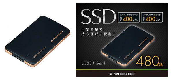 USB3.1 Gen1対応小型・軽量な外付けSSD 新発売