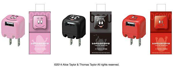 バーバパパのAC充電器が新発売!iPhoneやスマートフォンをACコンセントから簡単充電