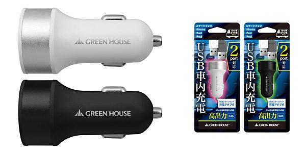 iPhoneやスマートフォンを車のシガーソケットから2台同時に充電できるUSBシガーソケット充電アダプタが新発売!