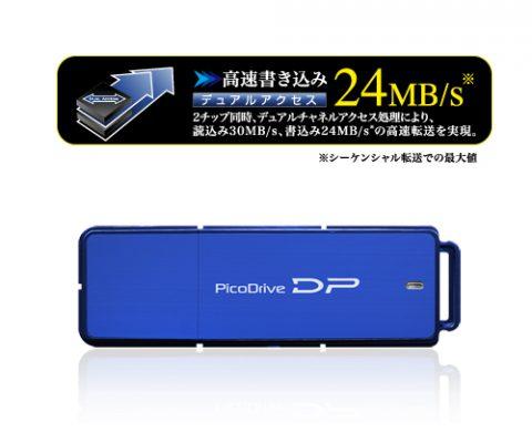 64GBの大容量、書き込み24MB/sの高速転送を実現したUSBメモリー『ピコドライブ・デュアルプロ』新発売!