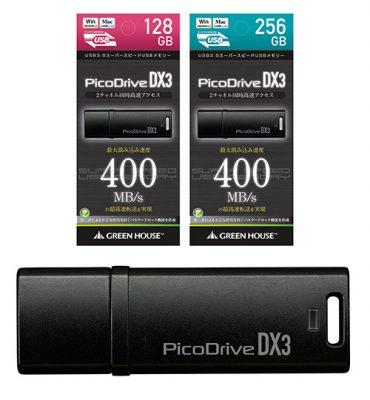 400MB/sの高速転送を実現したUSB3.0対応メモリー『ピコドライブ DX3』新発売!