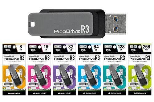 回転式キャップを採用した USB3.0対応メモリー『ピコドライブ R3』新発売!
