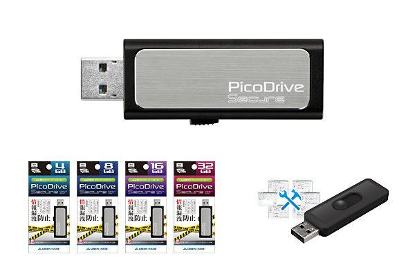 情報漏洩対策機能、暗号化機能搭載USBメモリー『PicoDrive Secure』がUSB3.0対応になって新発売!