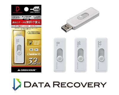 消えたデータを無料で復元!データ復元サービス付きUSBメモリー新発売