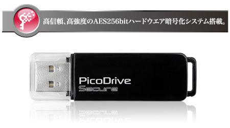 情報漏洩対策、暗号化機能搭載USBメモリー『ピコドライブ・Secure』の管理ツール対応モデルが新発売!