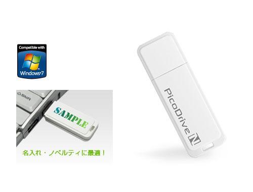 コストパフォーマンスを追及したUSBメモリー『ピコドライブ・N』新発売!