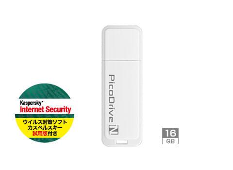 『ピコドライブ・N』に16GBモデルを追加、セキュリティソフト「カスペルスキー(試用版)」付属!