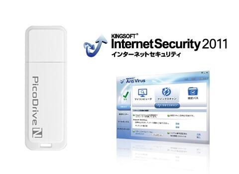 『ピコドライブ・N』にセキュリティソフト「KINGSOFT Internet Security 2011 無料製品版」が付属!