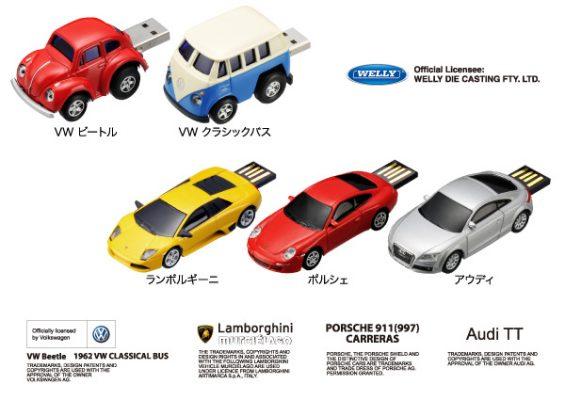 世界の名車がUSBメモリーになったAutoDriveシリーズ新登場!