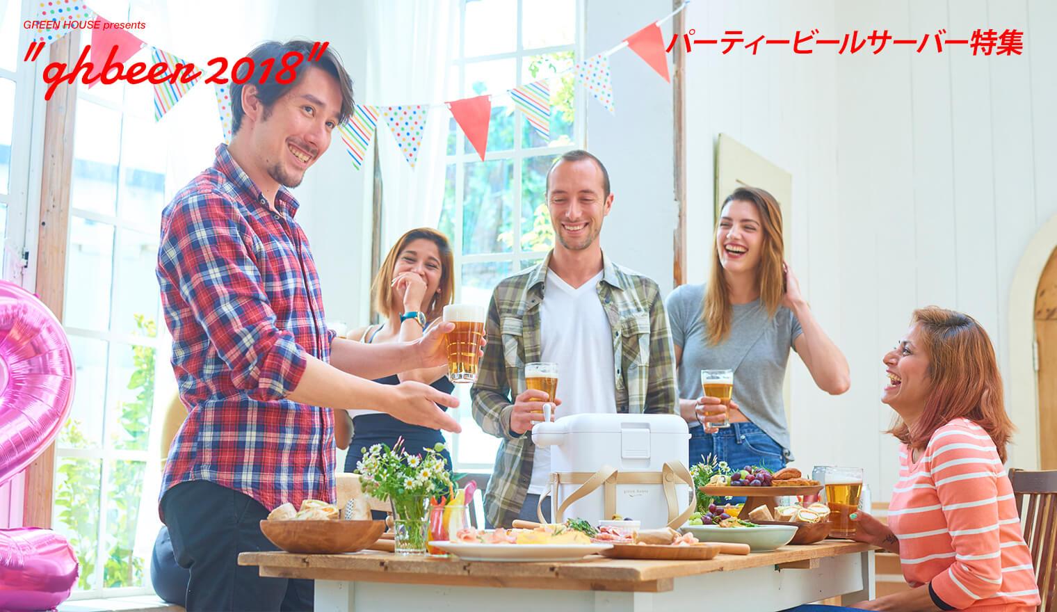 GHBEER2018:パーティービールサーバー