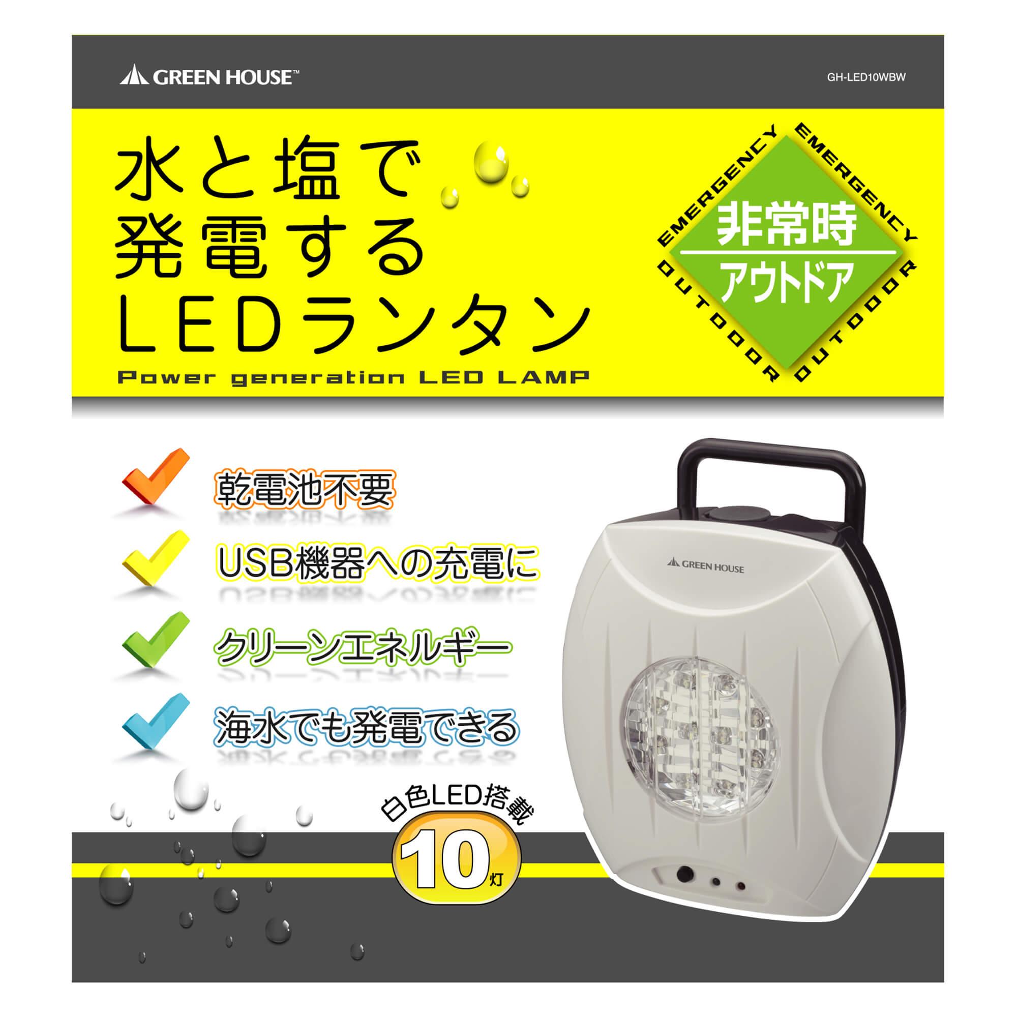 GH-LED10WBW