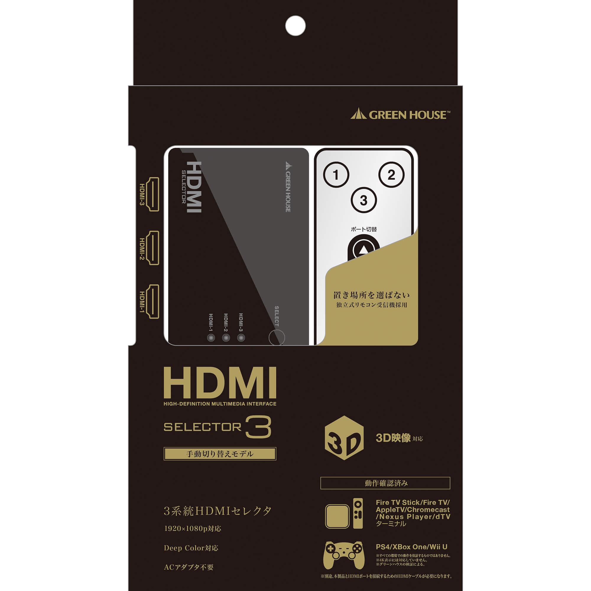 GH-HSWC3-BK