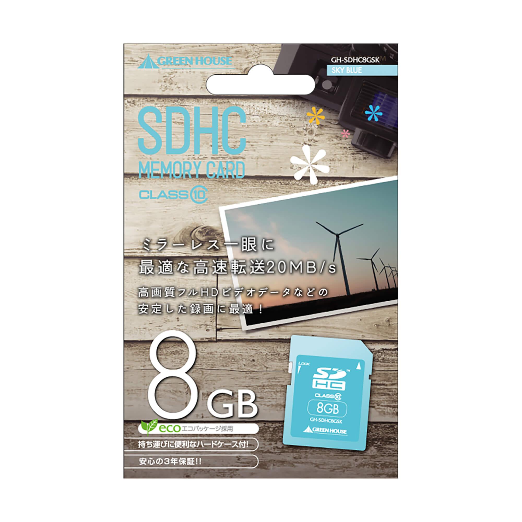 GH-SDHCカラーシリーズ