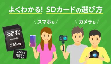 よくわかる! SDカードの選び方